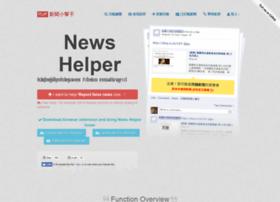 newshelper.g0v.tw
