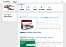 newshopper.ru