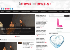 newsinnews.gr
