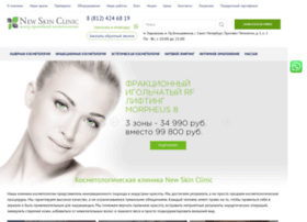 newskinclinic.ru