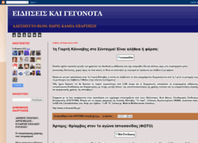 newspata-artemida.blogspot.gr
