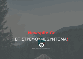 newspile.gr