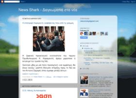 newssharkgr.blogspot.com