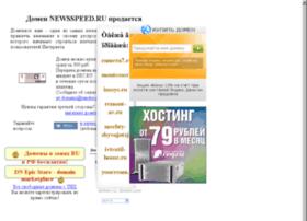 newsspeed.ru