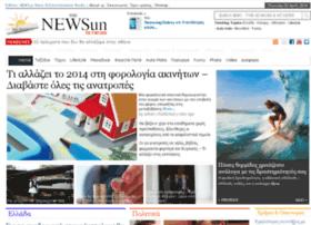 newsun.gr