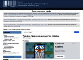 newtariffs.ru