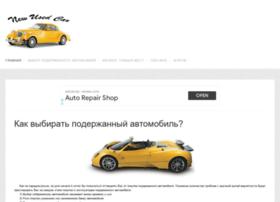 newusedcar.ru