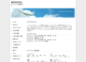 newvel.jp