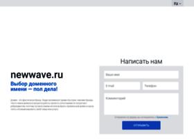 newwave.ru