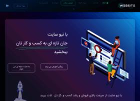 newwebsite.ir