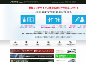 nextfactory.jp