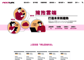 nextlink.com.tw