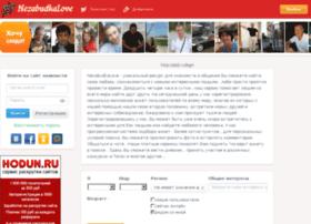 nezabudkalove.ru