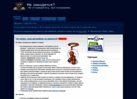 nezavoditsa.ru