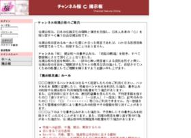 nf.ch-sakura.jp