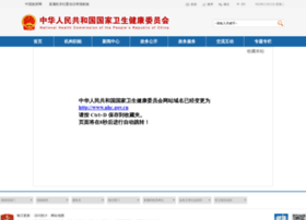 nhfpc.gov.cn