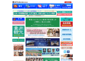 nicchu.co.jp