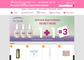 nicecosmetic.ru