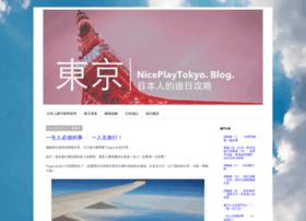 niceplaytokyo.blogspot.hk