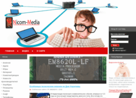 nicom-media.ru