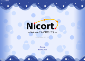 nicort.jp