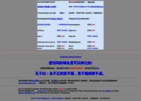 niedu.com