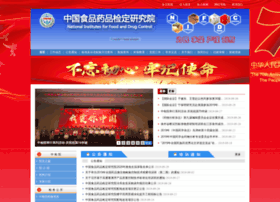 nifdc.org.cn