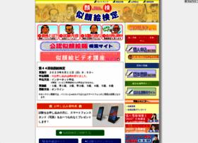 nigaoe-kentei.com