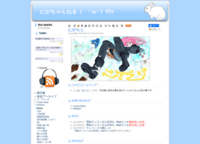 nigaradi.ymch.jp