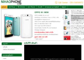 nihaophone.com
