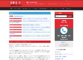 nihon-auto.com