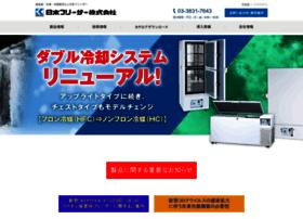 nihon-freezer.co.jp