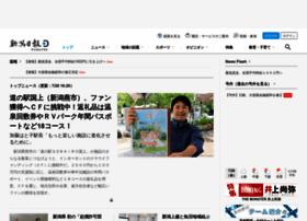 niigata-nippo.co.jp