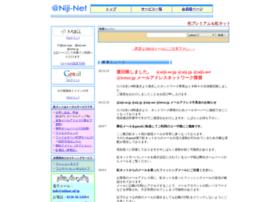niji.or.jp