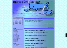 nijinokoe.da-te.jp