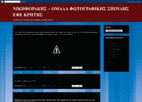 nikiforakisefe.blogspot.com