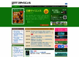 nikkei-science.com