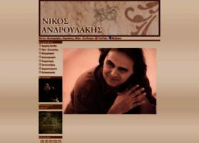nikosandroulakis.gr