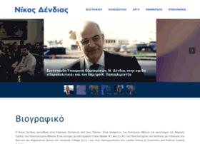 nikosdendias.gr