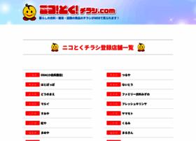 nikotoku-chirashi.com