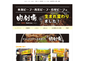 nikugekijyo.com