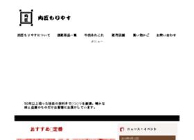 nikusyou-moriyasu.co.jp
