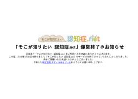 ninchishou.net