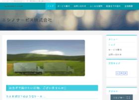 nishinosv.com
