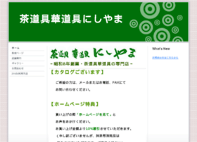 nishiyama2011.com