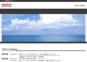 nissan-marine.co.jp