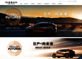 nissan.com.cn