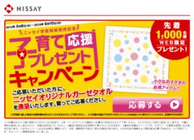 nissay-campaign.jp
