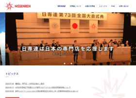 nissenren.or.jp
