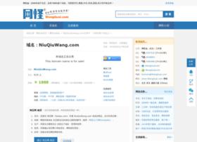 niuqiuwang.com